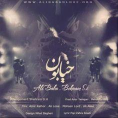 #آهنگ   #آهنگ_جدید   #موزیک   #علی_بابا   #ali_baba   #music