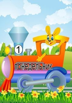 Дни недели в виде поезда + стихотворение School Frame, Learn Russian, Fun Activities, Tweety, Giraffe, Calendar, Learning, Blog, Kids