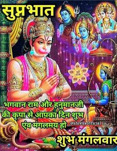 Subh Manalwar (Tuesday)  IMAGES, GIF, ANIMATED GIF, WALLPAPER, STICKER FOR WHATSAPP & FACEBOOK