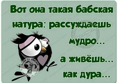 - Саулеша - Google+ Russian Humor, Russian Quotes, Best Quotes, Funny Quotes, Life Quotes, Hr Humor, Funny Phrases, Psychology Books, Clever Quotes