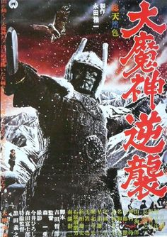 大魔神逆襲 / Wrath of Daimajin (1966)