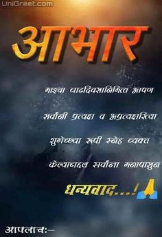 Best ( वाढदिवस आभार फोटो ) | Birthday Thanks / Abhar Images Banner Background In Marathi Thank You Messages For Birthday, Hd Happy Birthday Images, Happy Birthday Wishes Photos, Happy Birthday Posters, Happy Birthday Text, Happy Birthday Gifts, Birthday Thank You, Birthday Wishes Reply, Birthday Wishes For Myself