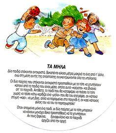 Παραδοσιακά παιχνίδια :: 9odimkilkis New Kids Toys, New Toys, Traditional Games, Easter Crafts For Kids, Physical Education, Kids And Parenting, Childhood Memories, Physics, Activities For Kids
