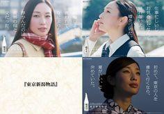キャッチコピーが秀逸。繊細な女心が表現された『東京新潟物語』とは   AdGang