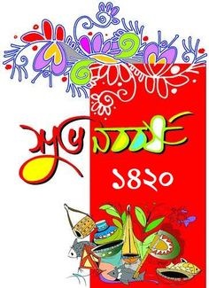 Bengali new year 2018 picture, wallpapers & quotes. Get Pohela Boishakh picture, wallpapers, wishes, greeting and exclusive quotes from here. Pohela Boishakh is a Bengali new year. It is the the first day of Bengali month Boiskakh. New Year Greeting Cards, New Year Greetings, New Year Wallpaper, Mobile Wallpaper, Happy Bengali New Year, April Fool Quotes, Bengali Art, Shiva Wallpaper, Free Hd Wallpapers