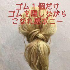 Beauty Makeup, Hair Makeup, Hair Beauty, Hear Style, Kawaii Hairstyles, Hair Arrange, Love Hair, Curly Hair Styles, Hair Care