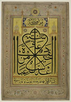 Example of Zafar's calligraphy ca. 1850 Calligraphy on paper Approx. H. 8 × W. 6 in. (20 × 15 cm) British Library, IO Isl 3581