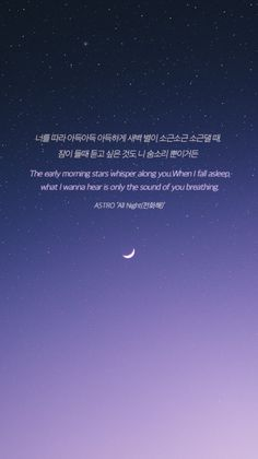 Bts Quotes, Song Quotes, Song Lyrics, Astro Songs, Seventeen Minghao, Astro Wallpaper, Meaningful Lyrics, Korean Language Learning, Korean Quotes