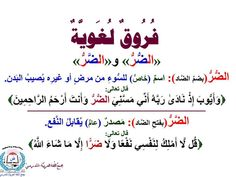 Arabic Quotes, Islamic Quotes, Arabic Alphabet For Kids, Thing 1, Beautiful Arabic Words, Islam Facts, Arabic Language, Learning Arabic, Free Books