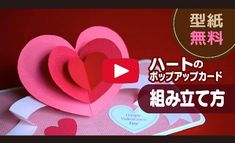 ポップアップカード(pop up card) by Kagisippoの画像 Pop Up Valentine Cards, Pop Up Cards, Valentines Diy, Kirigami Templates, Pop Up Card Templates, Heart Pop Up Card, Heart Cards, Pop Up Karten, Tarjetas Pop Up