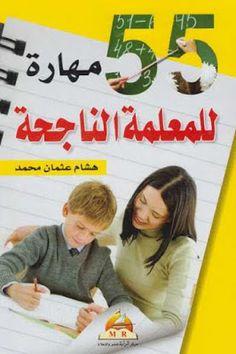عنوان الكتاب: 55 مهارة للمعلمة الناجحة المؤلف: هشام عثمان محمد  عدد الصفحات:  208 Size: 6.70 MB رابط التحميل :  http://usafiles.net/2f698c637dc6dd83?pt=LYJHyU9GqDKfBE3B9hFKmGeRcWiAteNiB%2Bt6NILJd5c%3D