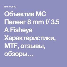 Объектив МС Пеленг 8 mm f/ 3.5 А Fisheye Характеристики, MTF, отзывы, обзоры…