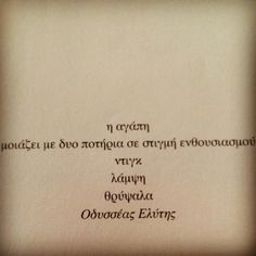 Find images and videos about quotes, greek quotes and greek on We Heart It - the app to get lost in what you love. French Words Quotes, English Quotes, Poem Quotes, Life Quotes, Movie Quotes, Greece Quotes, Favorite Quotes, Best Quotes, True Words