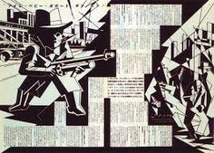 Image result for japanese graphic design