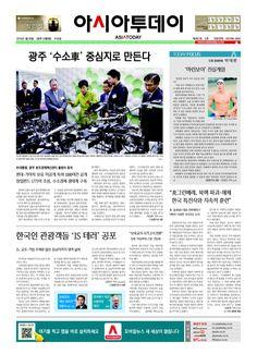 아시아투데이 ASIATODAY 1면 20150128(수)