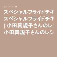 スペシャルフライドチキン | 小田真規子さんのレシピ【オレンジページnet】プロに教わる簡単おいしい献立レシピ