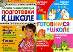 Review of children's books (in Russian)