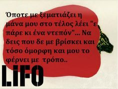 Funny Greek Quotes, Out Loud, Talk To Me, Lol, Funny Photos, True Stories, I Laughed, Philosophy, Hilarious
