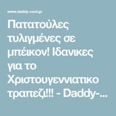 Πατατούλες τυλιγμένες σε μπέικον! Ιδανικες για το Χριστουγεννιατικο τραπεζι!!! - Daddy-Cool.gr