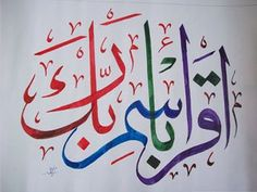 Iqra - Read in the name of God,