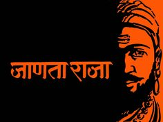 Shiv Jayanti (Shivaji Maharaj) Images for WhatsApp DP, Profile Wallpaper – Free Download - Whatsapp Lover Hand Wallpaper, Profile Wallpaper, Shivaji Maharaj Quotes, Shivaji Maharaj Hd Wallpaper, Mobile Wallpaper Android, Wedding Invitation Background, Warrior King, The Valiant, Whatsapp Dp