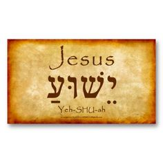 "Yeshua is Jesus' name in Hebrew. Different to Jehovah's name, as Jesus is not Jehovah and never wanted to be.Jesus said to her: ""Stop clinging to me. Jesus Real Name, Jesus Is Lord, Hebrew Words, Hebrew Names, Biblical Hebrew, Biblical Art, Jesus Christus, Learn Hebrew, Names Of God"
