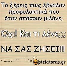 Να σας ζήσει! :) #αστειεςατακες #ανεκδοτα Jokes, Greek, Husky Jokes, Memes, Funny Pranks, Greece, Lifting Humor, Humor, Pranks