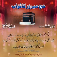 Hajj-e-Mabroor ka Sawab