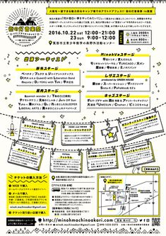City Lights Festival in Minoh|大阪のデザイン事務所ココドル Web Design, Graph Design, Web Banner Design, Japan Design, Page Design, Flyer Design, Book Design, Layout Design, Leaflet Layout