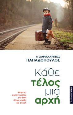 Εκδόσεις - Βιβλιοπωλείο Αρμός - Νέα - Εκδηλώσεις Railroad Tracks, Kai, Quotes, Movie Posters, Quotations, Film Poster, Quote, Shut Up Quotes, Billboard