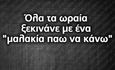 Crush Quotes Funny, Wise Quotes, Mood Quotes, Poetry Quotes, Graffiti Quotes, Clever Quotes, Greek Words, Greek Quotes, Inspiring Quotes About Life