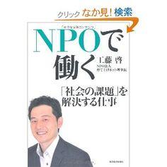 NPOで働く  工藤 啓 (著)   出版社: 東洋経済新報社