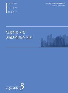 국내외 최신 AI 보고서 총망라 Ppt Design, Layout Design, Book Cover Design, Book Design, Report Layout, Editorial Design, Keynote, Booklet, Typography