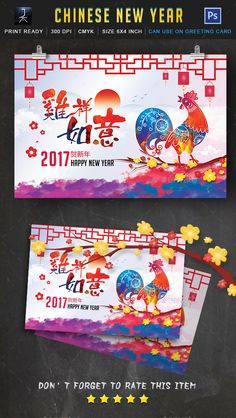 #Chinese #New #Year 2017 - #Events #Flyers Download here: https://graphicriver.net/item/chinese-new-year-2017/19177255?ref=alena994