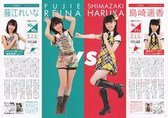 AKB48猜拳大会2011公式书, #AKB48 #Flying_get #japan #idol #Japanese_girl #Paruru %Shimazaki_Haruka