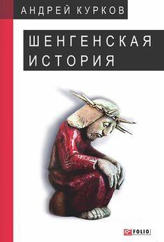 Роман «Шенгенская история» Андрея Куркова - 21 Листопада 2016 | Litcentr