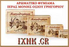 ΘΥΜΙΑΜΑ ΙΕΡΑΣ ΜΟΝΗΣ ΟΣΙΟΥ ΓΡΗΓΟΡΙΟΥ ΑΓΙΟΥ ΟΡΟΥΣ Orthodox Prayers, Saints
