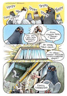 Russian Memes, John Buscema, Comics Story, Cyberpunk, Supernatural, Cute Pictures, Jokes, Lol, Humor