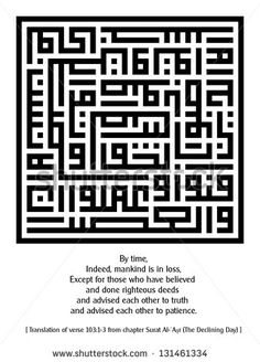 A kufi square (kufi murabba') arabic calligraphy of verse 1-3 from chapter 103 Surah Al-Asr (The Declining Day) from the Holy Koran.  The translation is provided in image