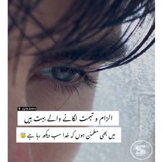 Allah Quotes, Urdu Quotes, Poetry Quotes, Islamic Quotes, True Feelings Quotes, Poetry Feelings, Deep Words, True Words, Urdu Love Words