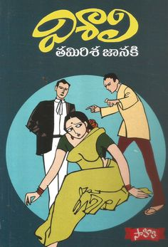 in (Navodaya Book House) Free Novels, Free Pdf Books, Novels To Read Online, Ebooks Online, Telugu, Reading, Indian Art, Campaign, Letters