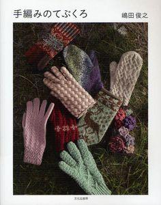 Hand stricken Handschuhe von Toshiyuki Shimada von pomadour24, ¥2275