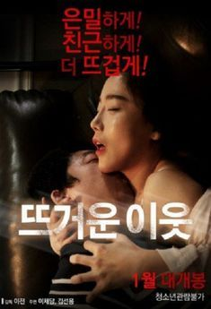 Hot Neighbor 2015 full movies free online : Firstly, Hyeong-min wants sweet love. Finally, he gets a hot sex life! Unlike his expectations, Hyeong-min is always miserable because of his wife who who doesn't care about him. Korean Movies Online, Movies To Watch Online, Film Semi Korea, Korean Adult, Free Films, Movies Free, 18 Movies, Movies 2019, Hd Movies Download