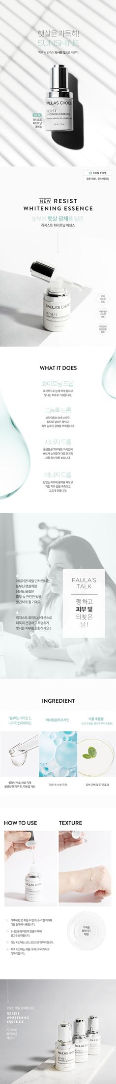 Web design layout cosmetics page paulaschoice essence skincare 폴라초이스 웹디자인 제품 상세페이지 화장품 화이트닝 스킨케어 에센스 BY.CHLOE SEUL