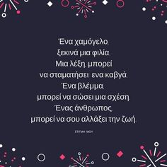 Book Quotes, Me Quotes, Feeling Loved Quotes, Like A Sir, My Point Of View, Life Words, Greek Quotes, Its A Wonderful Life, Beautiful Words