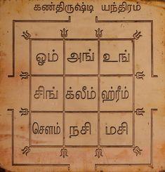 Vedic Mantras, Hindu Mantras, Yin Yang, Tamil Astrology, Kali Yantra, Shiva Songs, Love Message For Boyfriend, Lord Murugan Wallpapers, Wedding Caricature