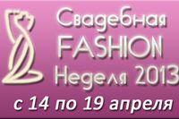 Свадебная Fashion Неделя 2013 https://mensby.com/style/fashionlife/3044-wedding-week-2013  Всем влюбленным, любящим и любимым будет на что посмотреть на этом грандиозном и ярком мероприятии. «Свадебная Fashion Неделя» - главное событие Свадебного сезона 2013 !