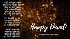 6 Best Poem on Diwali in Hindi Language For Class 5 Diwali In Hindi, Famous Poets, Best Poems, Diwali Festival, Language, Famous Black Poets, Languages, Language Arts