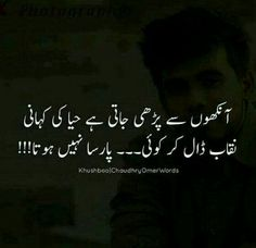 2 sy hi zahir hoti h Ali Quotes, People Quotes, Urdu Quotes, Poetry Quotes, Wisdom Quotes, Quotations, Islamic Quotes, Soul Poetry, My Poetry