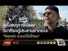 ผเหนเหตการณเผย! วนาทรถตประสานงากระบะ ไฟลกแลว ชวยอะไรไมไดเลย - Springnews http://www.youtube.com/watch?v=7g9X9xTpE4k